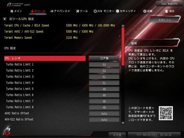 ASRock Z590 Phantom Gaming-ITXTB4_BIOS_OC_4