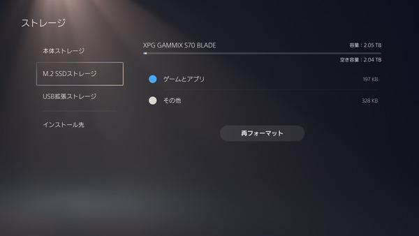XPG GAMMIX S70 BLADE 2TB_Volume_inPS5