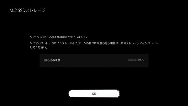 PlayStation5_M.2 SSD_Format (4)