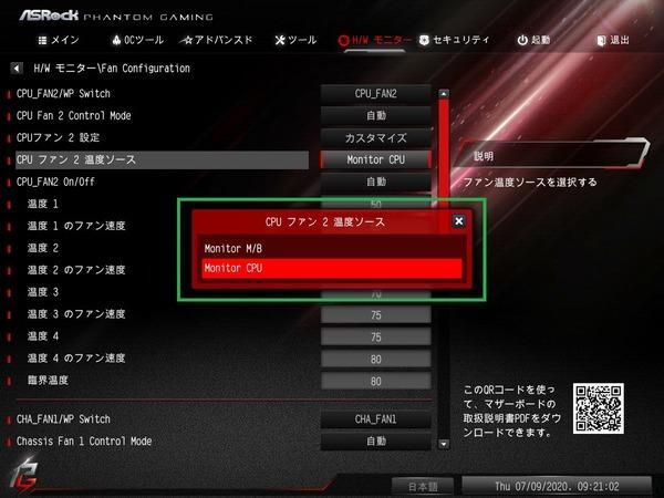 ASRock B550 PG Velocita_Fan_4