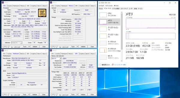 MSI X299 XPOWER GAMING AC_OC Test_memory_2
