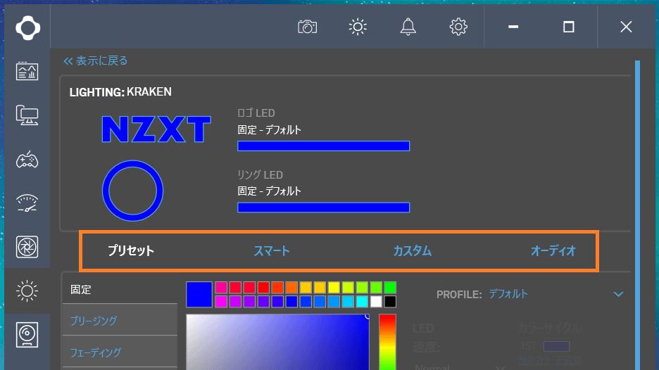 NZXT KRAKEN CAM LEDコントロール_3