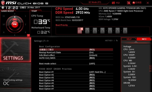 MSI X370 XPOWER GAMING TITANIUM_BIOS_test_1