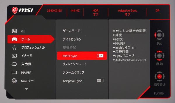 MSI Optix MPG321UR-QD_OSD_Gaming_MPRT Sync (1)
