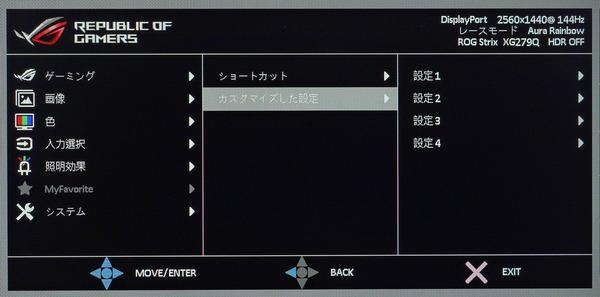 ASUS ROG Strix XG279Q_OSD_Customize Config (1)
