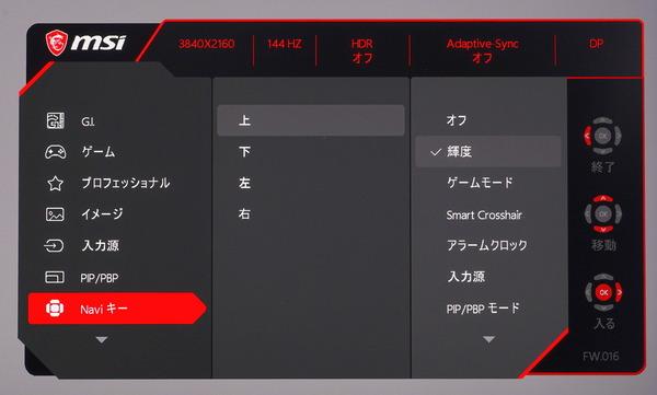 MSI Optix MPG321UR-QD_OSD_menu (7)