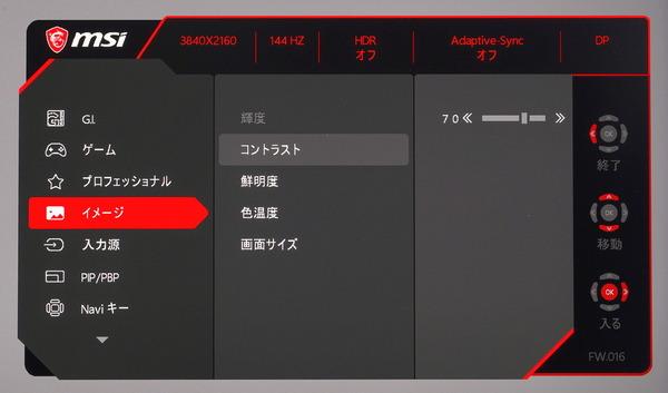 MSI Optix MPG321UR-QD_OSD_Gaming_MPRT Sync (2)