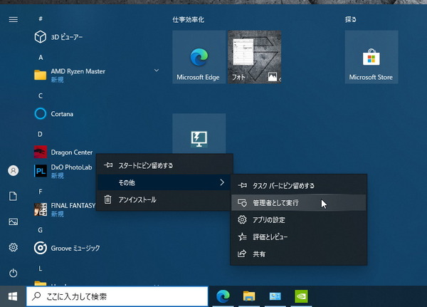 Resizable BAR_BIOS-Updata_MSI_2