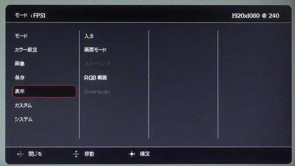 ZOWIE XL2746K_OSD_menu (5)