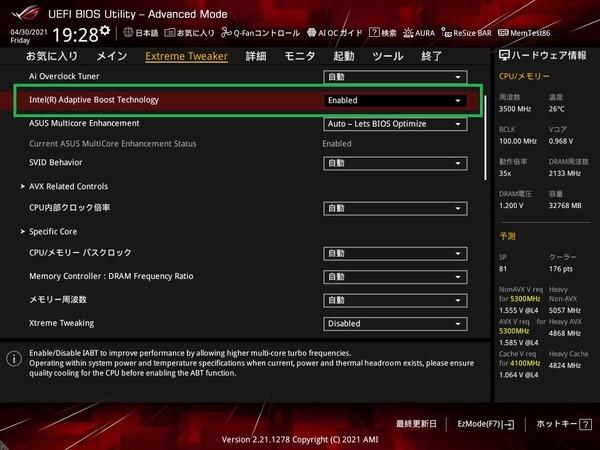 ASUS ROG MAXIMUS XIII APEX_BIOS_OC_9