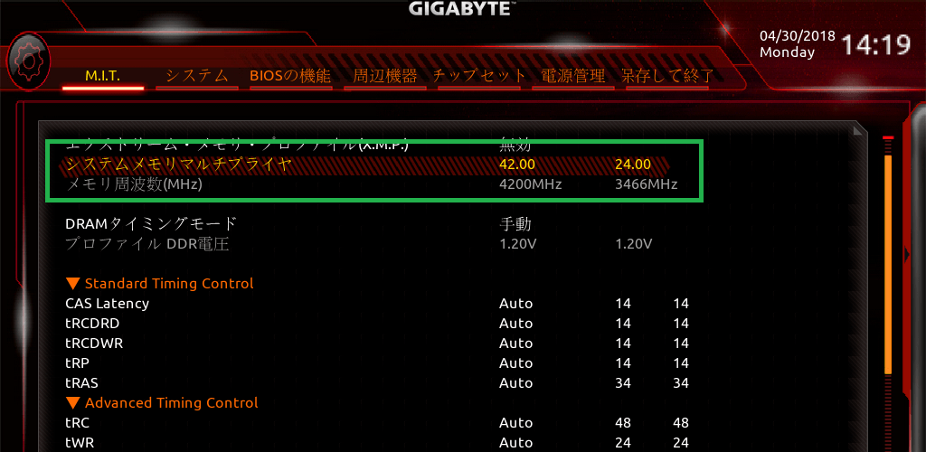 GIGABYTE X470 AORUS GAMING 7 WIFI_BIOS_OC_13