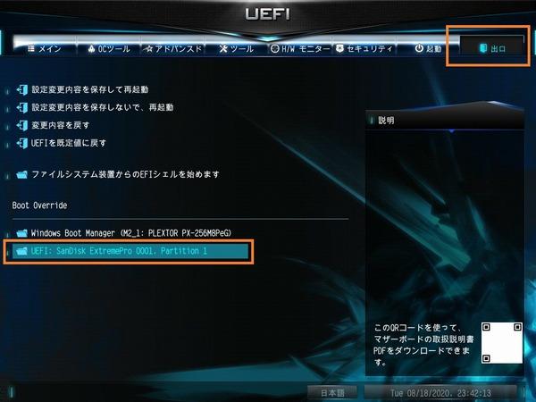 ASRock DeskMini X300_BIOS_7