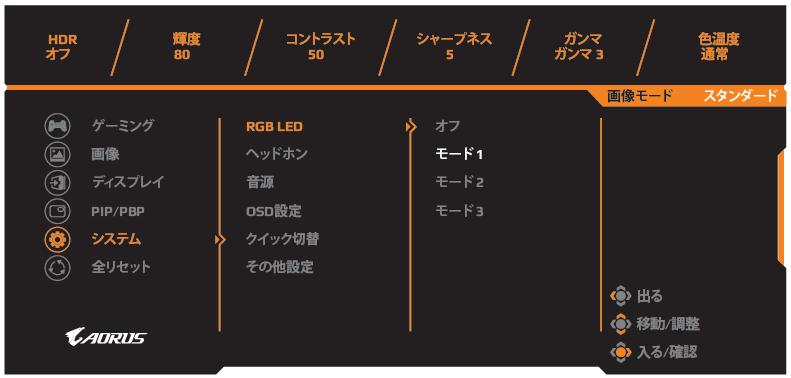 AORUS AD27QD_OSD-5_System
