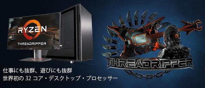 第2世代Ryzen Threadripper 2990WX搭載のおすすめBTO PC