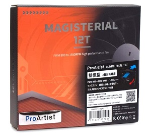 ProArtist Magisterial 12T 120mm 二重反転ファン