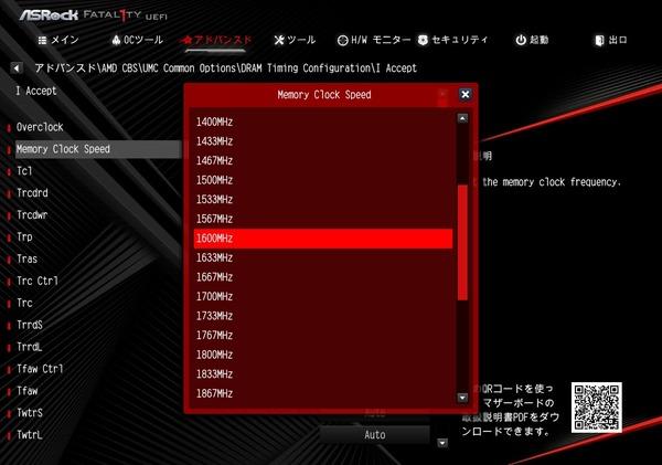 ASRock Fatal1ty X470 Gaming-ITX/ac_BIOS_OC_14
