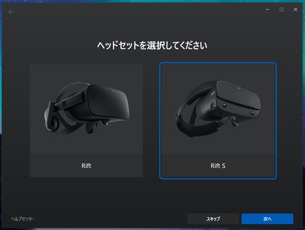 Oculus Rift S_Setup_1