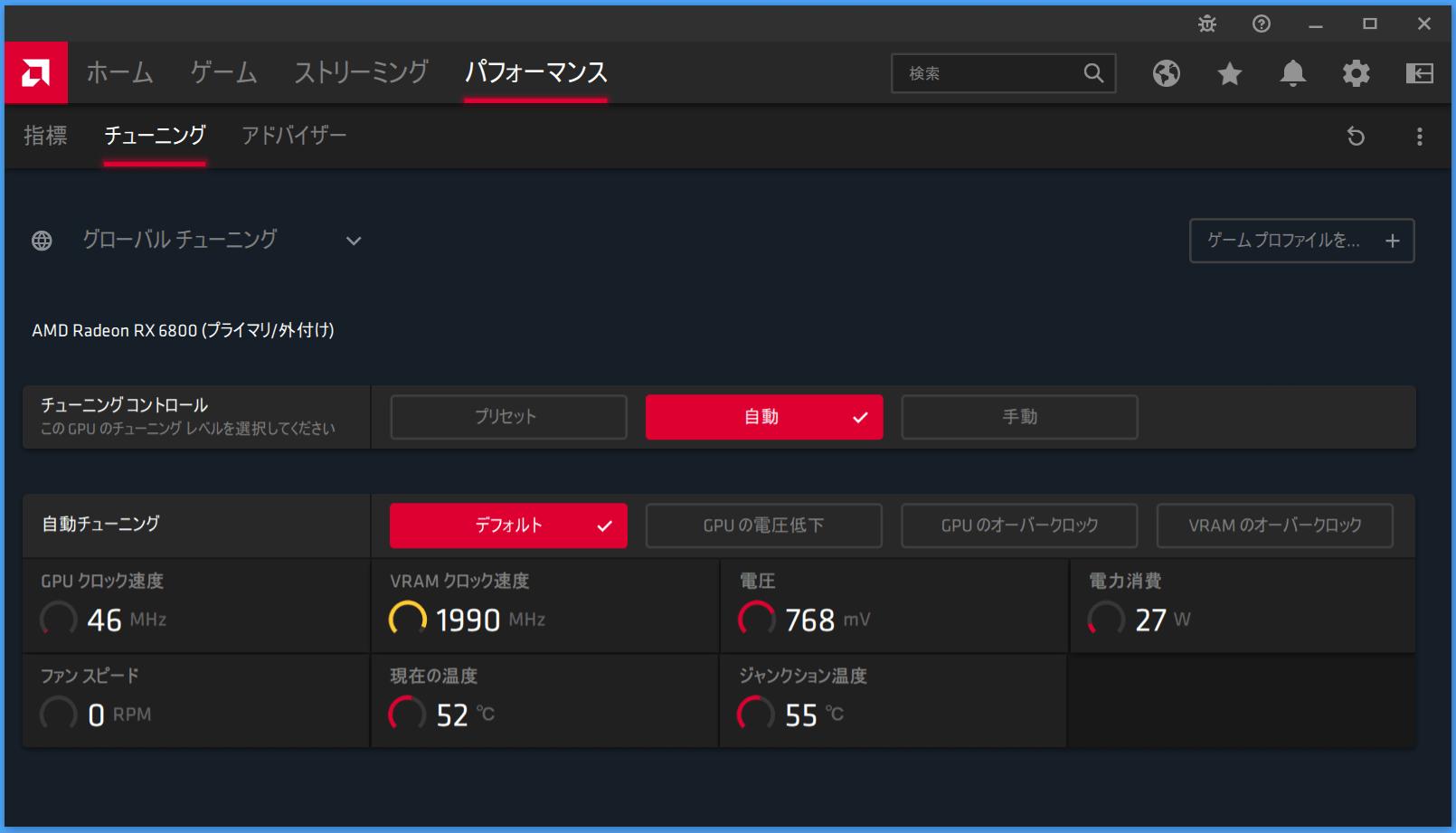 Radeon RX 6800_Radeon-Setting_1