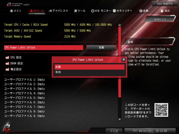 ASRock Z590 Phantom Gaming-ITX/TB4_BIOS_PL-Unlock