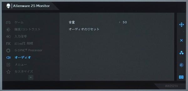 Alienware AW2521H_OSD_Menu (6)