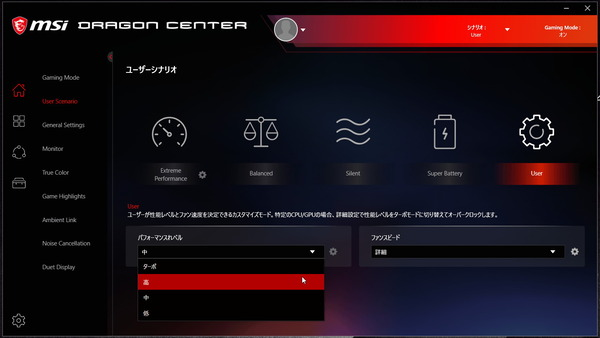 MSI Dragon Center_3_User Scenario_User