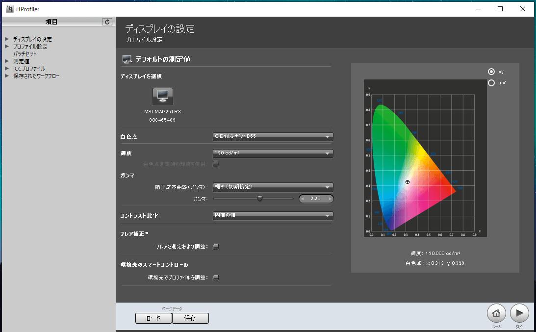 i1 Pro2_Calibration_Setting (1)