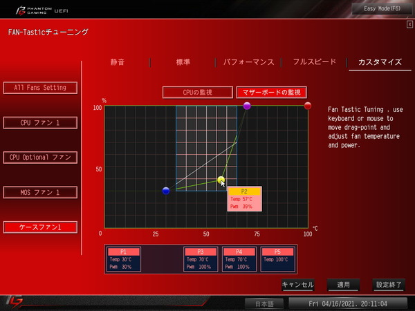 ASRock Z590 Phantom Gaming-ITXTB4_BIOS_Fan_7