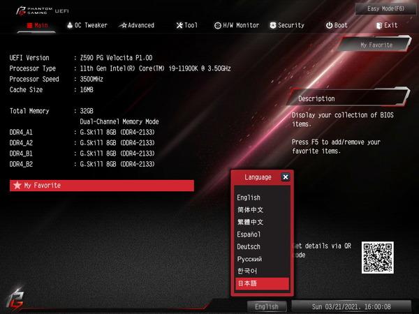 ASRock Z590 PG Velocita_BIOS_2