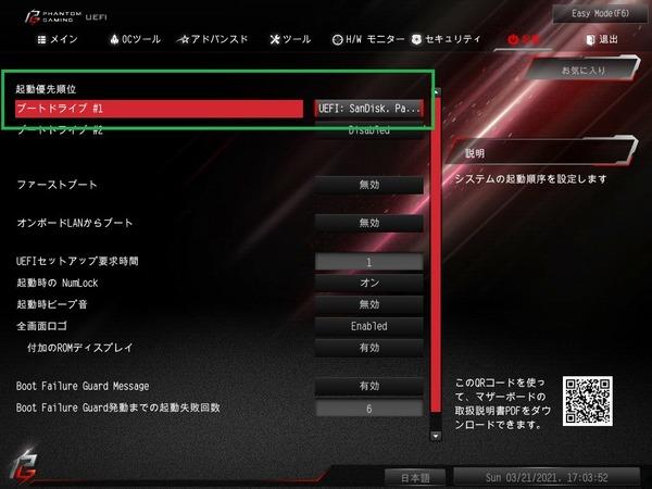 ASRock Z590 PG Velocita_BIOS_9