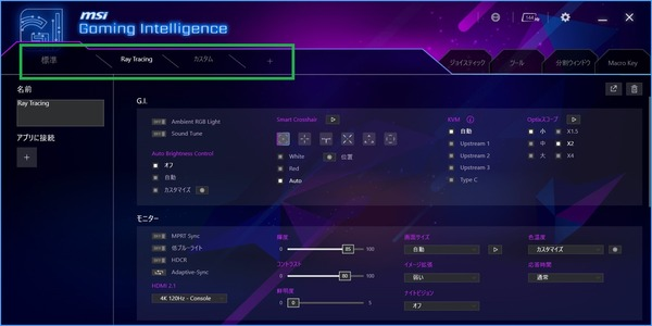 MSI Gaming OSD 2.0_2_custom-profile
