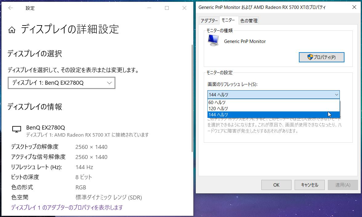 BenQ EX2780Q_144Hz_AMD