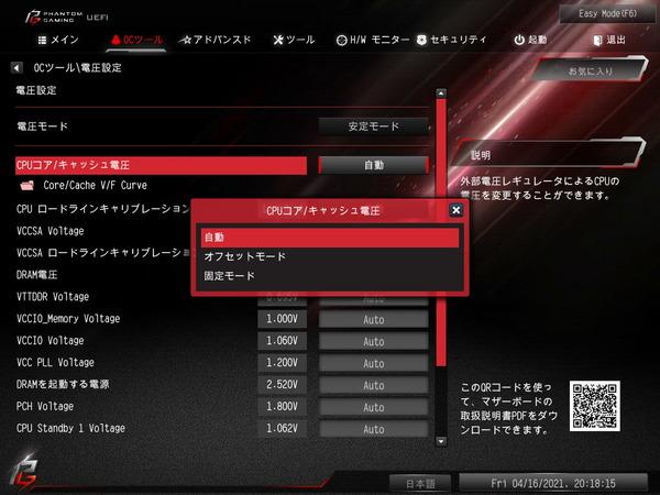 ASRock Z590 Phantom Gaming-ITXTB4_BIOS_OC_13