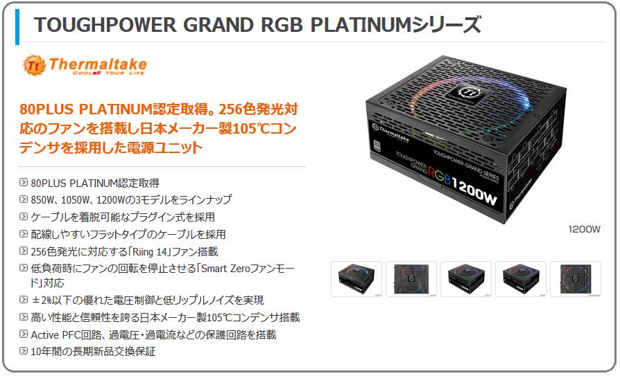 Toughpower Grand RGB Platinum_p1