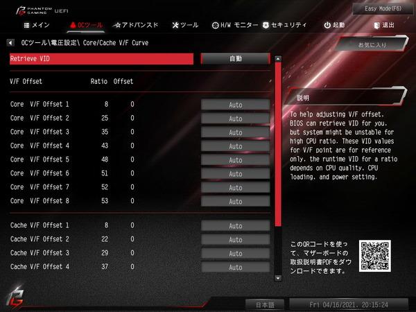 ASRock Z590 Phantom Gaming-ITXTB4_BIOS_OC_7