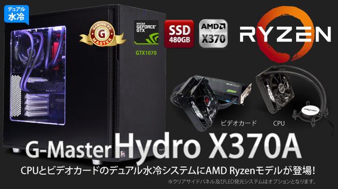 G-Master Hydro X370A