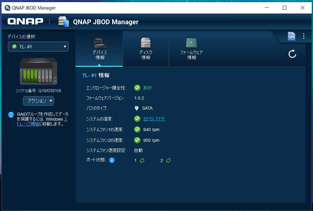 QNAP JBOD Manager_menu_5
