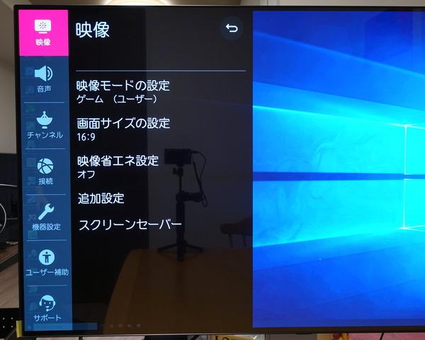 LG OLED48CXPJA_menu_2