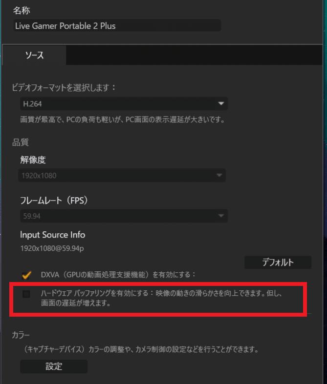 AVerMedia Live Gamer Portable 2 PLUS_rec_setting (2)