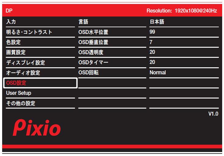 Pixio PX5 HAYABUSA2_OSD_menu_7