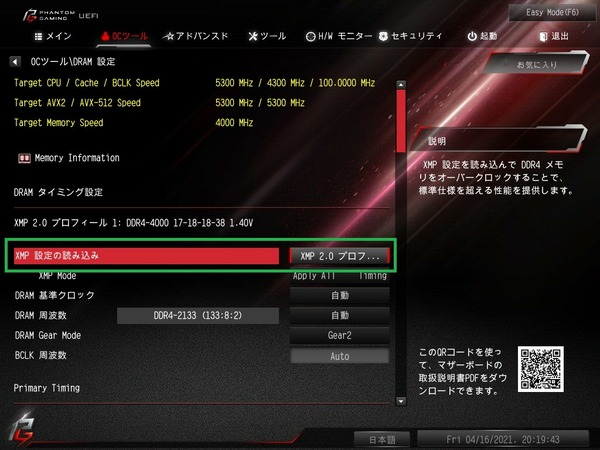 ASRock Z590 Phantom Gaming-ITXTB4_BIOS_OC_17