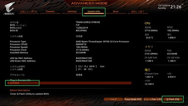 GIGABYTE TRX40 AORUS XTREME_BIOS_4