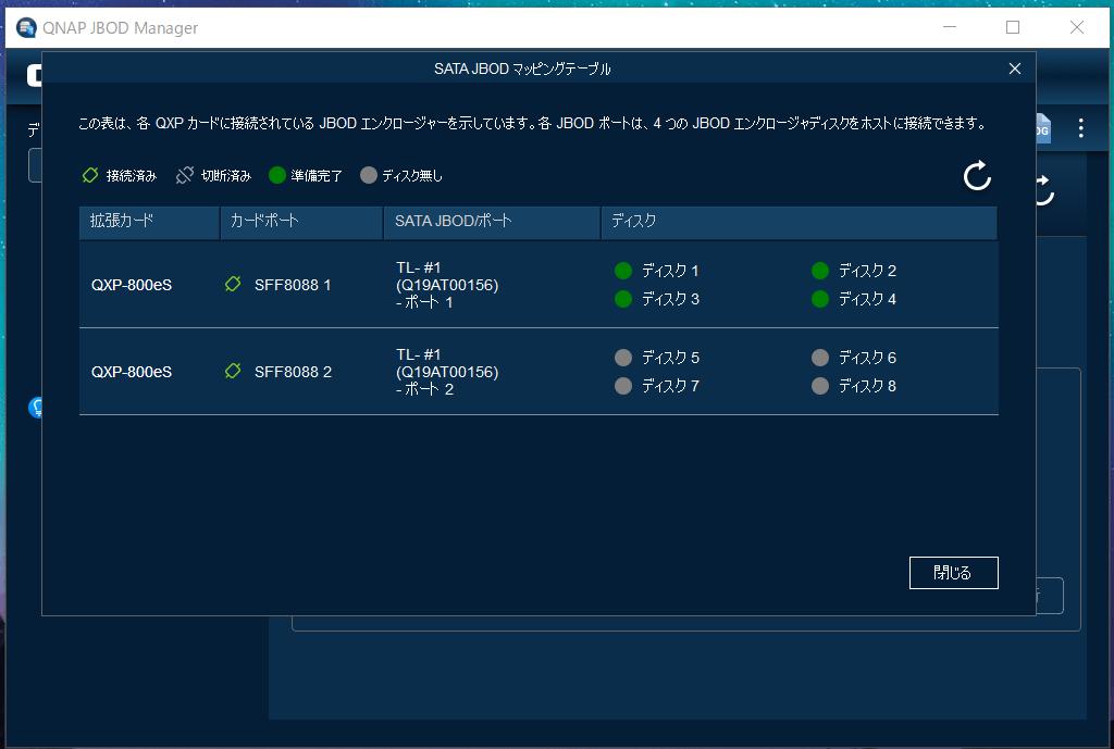 QNAP JBOD Manager_menu_8