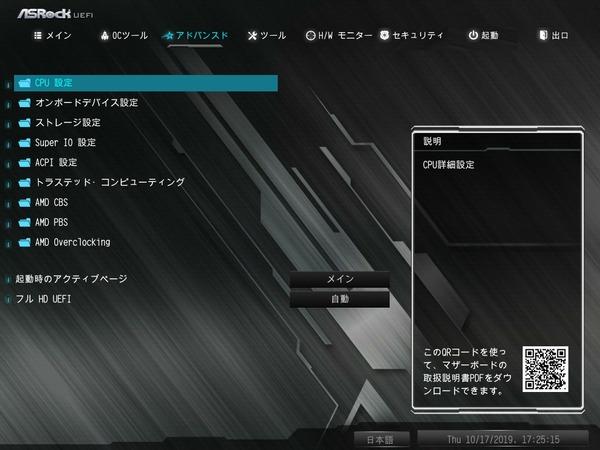 ASRock B450 Steel Legend_BIOS_2