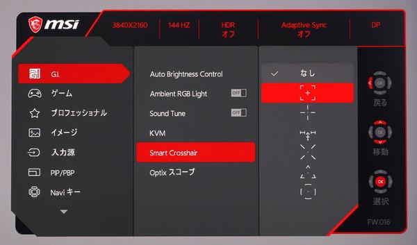 MSI Optix MPG321UR-QD_OSD_Gaming_Crosshair (3)