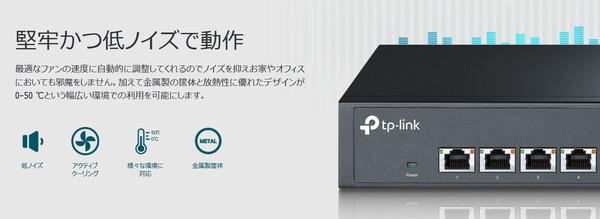 TP-Link TL-SX1008_Fan