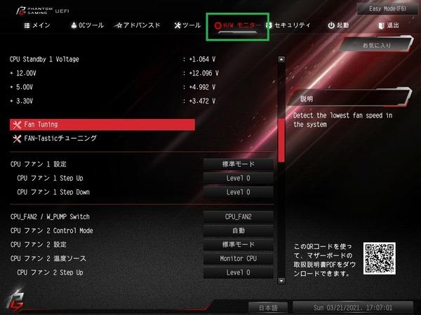 ASRock Z590 PG Velocita_BIOS_Fan_1