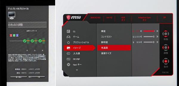 MSI Optix MPG321UR-QD review_08524_DxO-horz