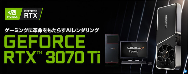 RTX 3070 Ti_BTO PC_PC koubou