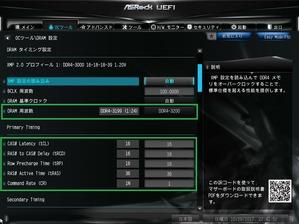 ASRock X299E-ITX/AC_BIOS_OC test_2