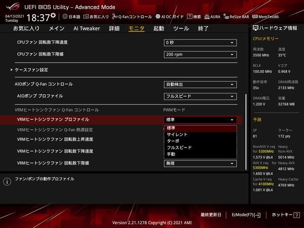 ASUS ROG STRIX Z590-I GAMING WIFI_BIOS_VRM-Fan_2